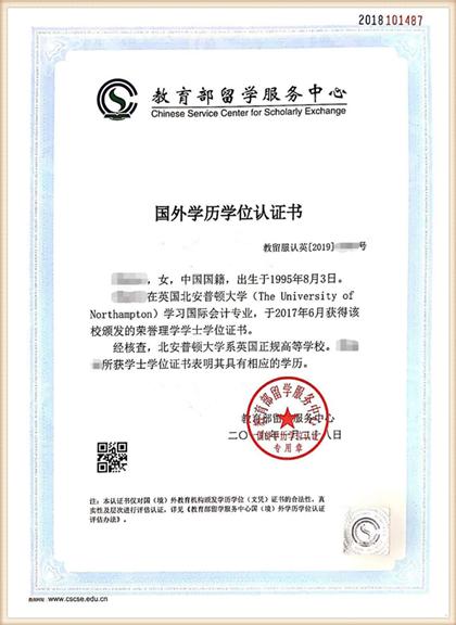 师范大学写实性认证书(本科).png
