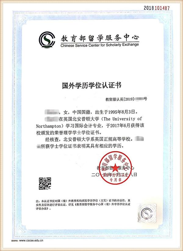 师范大学写实性认证书(本科)600.png