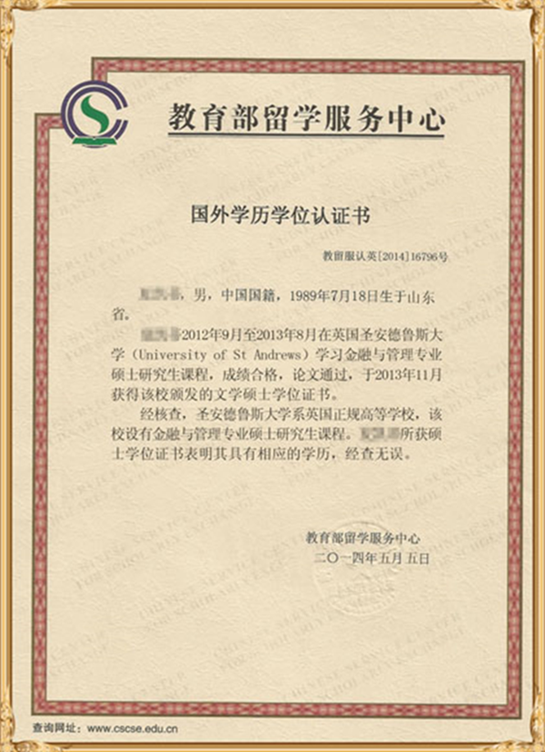 硕士学位认证600.png